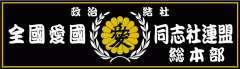 全国愛国同志社連盟