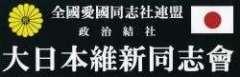 大日本維新同志會