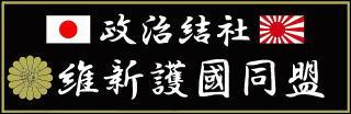 維新護国同盟静岡総本部