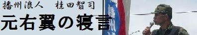 桂田智司「元」右翼の寝言